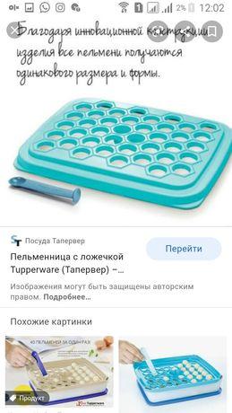 Пельменница от Tupperware
