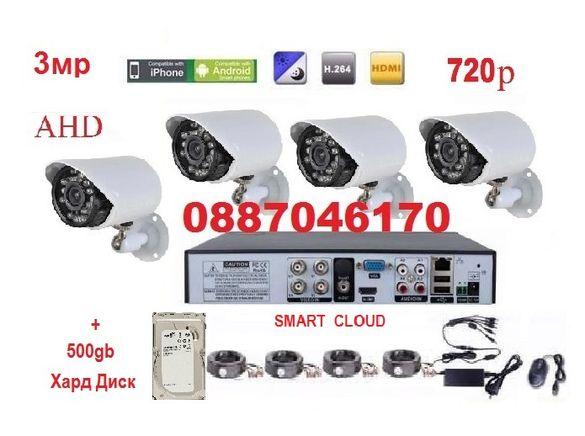 500gb HDD + 4 AHD камери 720P + 4канален AHD DVR пълен комплект за ви