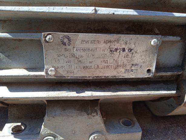 Электро Двигатель 220/380 1,5 киловат