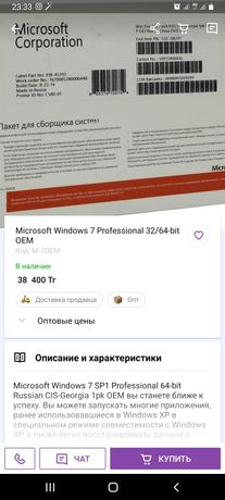Лицензионный Windows 7pro