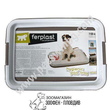 Ferplast Hygienic Tray Pad - Кучешка Тоалетна - 2 размера - S, M