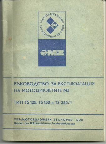 Ръководство за MZ TS 125/150/ 250 комбинирано !