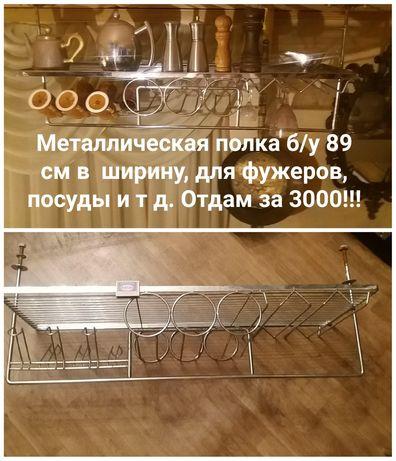 Полка-бар для посуды и фужеров!
