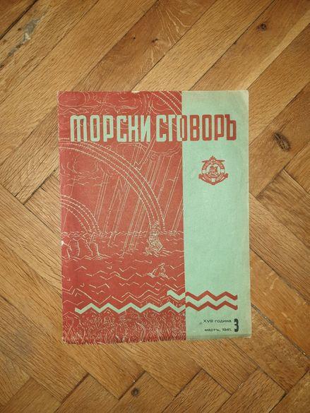 Списание Морски Сговор, Март 1941
