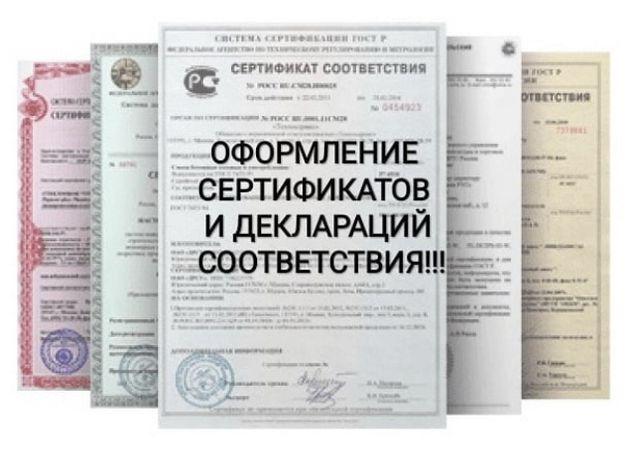 Оформление сертификатов и деклараций соответствия