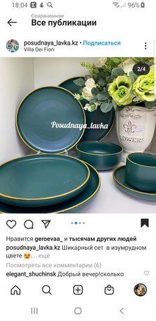 Продам комплект посуды