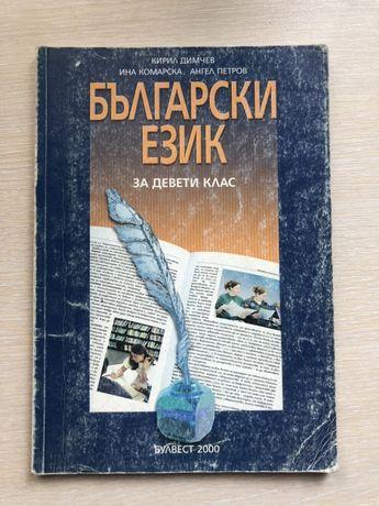Учебник по Български език за 9-ти клас
