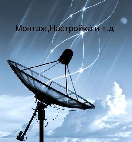 Спутниковые антенны широкий ассортимент!