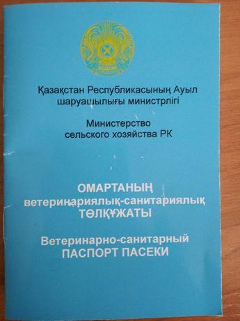 Продам ветеринарно-санитарный паспорт пасеки
