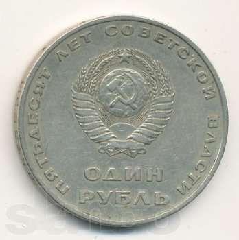 один рубль пятьдесят лет советской власти,тридцать лет победы великой