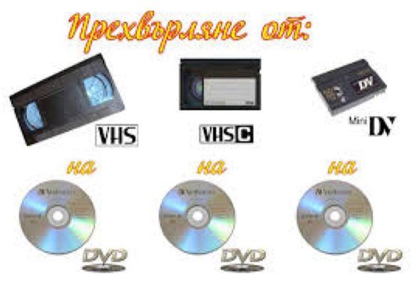 Видео конвертиране от видеокасета VHS на DVD