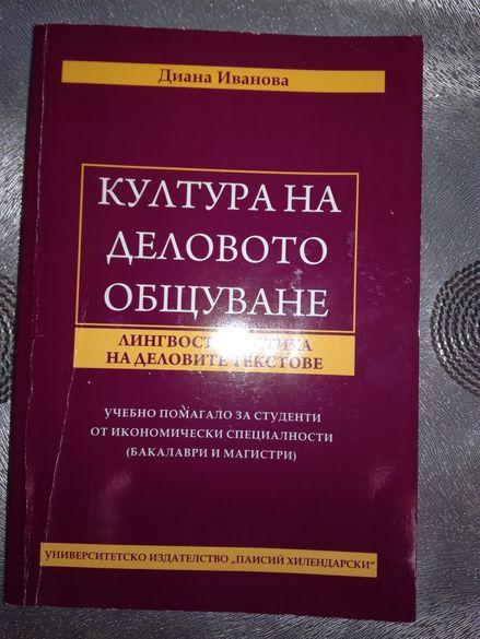 Учебници по Управление на човешките ресурси