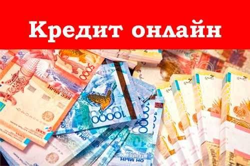 Наличными, на карту в каждом городе Казахстана