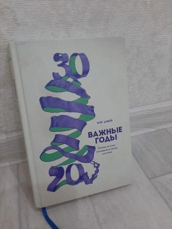 Книга Важные годы