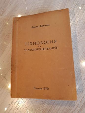 Стари книги продавам