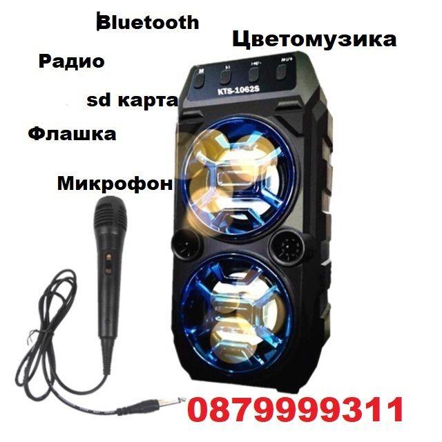 Промоция Bluetooth Караоке Колона Тонколона KTS с Радио + микрофон