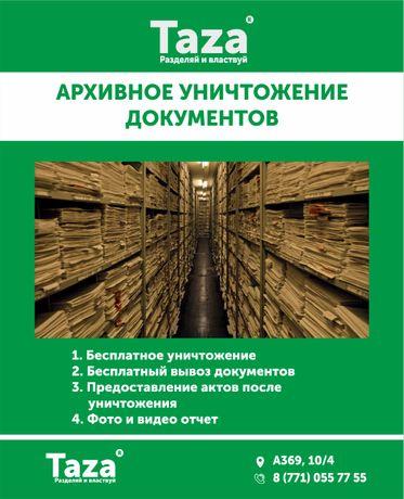 Бесплатное архивное уничтожение документов