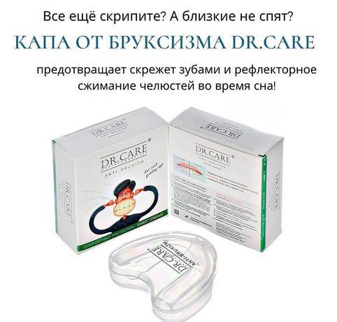 Капа от бруксизма, для предотвращения повреждения винир  4000 тенге