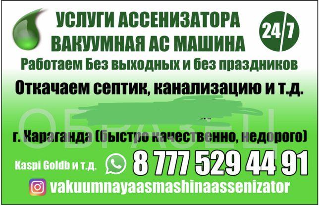 Услуги ассенизатора (вакуумная АС машина)-откачка септиков