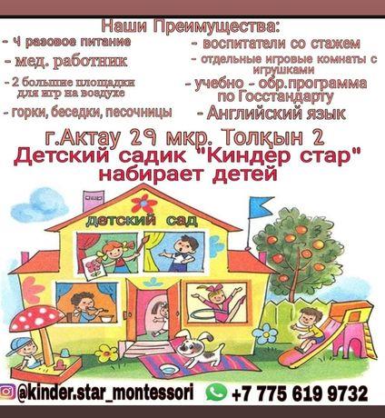 Частный детский сад