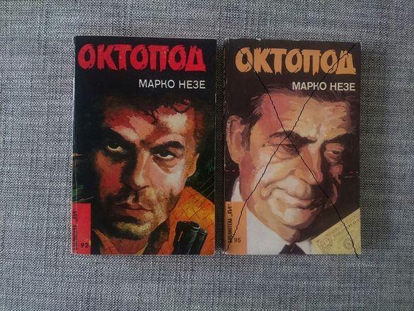 """-""""Октопод -""""Марко Незе - 3 лв."""