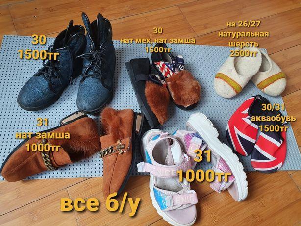 Набор обуви на 30/31 размер