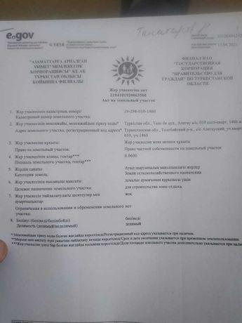 Продам земельный участок 6 соток в зоне отдыха Бургулюк