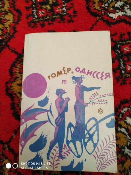 """Книга Гомера """"Одиссея"""" в хорошем качестве"""