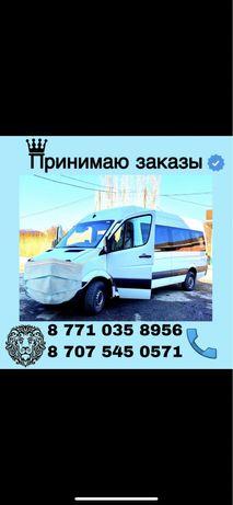 Тараз- Астана 17 күні