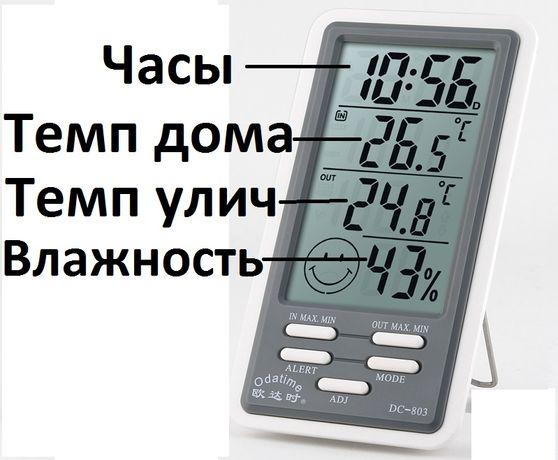 Домашняя метеостанция нового поколения (Термо+гигрометр). Доставка