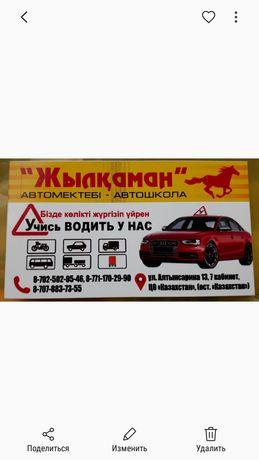 """Автошкола """"ЖЫЛКАМАН"""". Автокурсы, обучаем ПДД и водительским навыкам"""