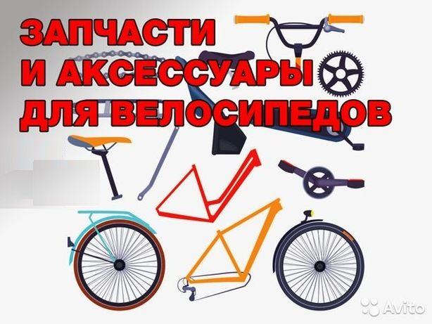 Велозапчасти, велоаксессуары.