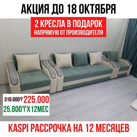 Диван Еврокнижка+2 кресла в подарок