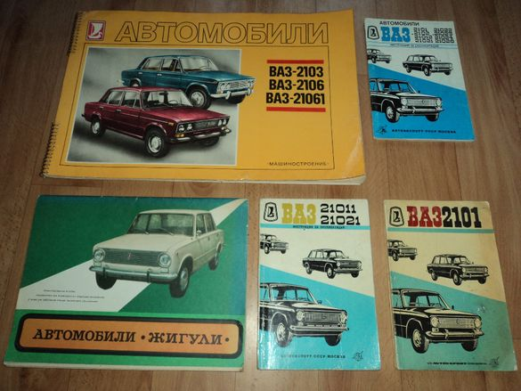 Техническа литература, книги за автомобили-част 2