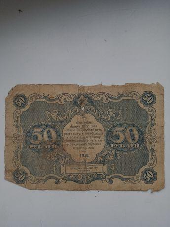 Россиски рубль 1923 году