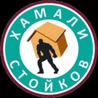 Хамали Стойков