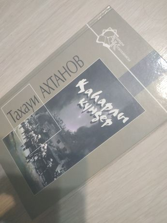 """Книга """"Қаһарлы күндер"""""""