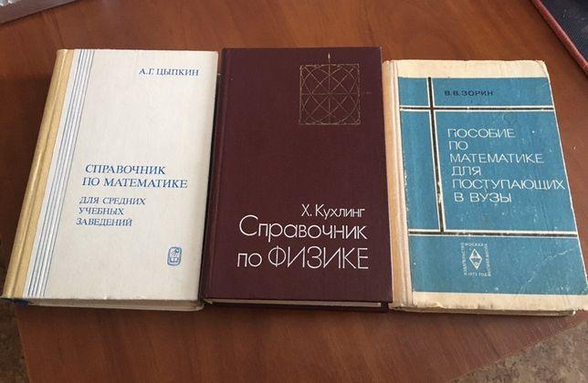 Справочники по математике