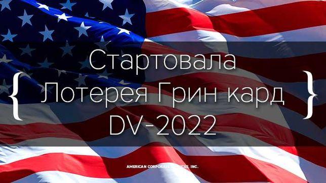Мечтаете поехать в Америку? Участвуйте в розыгрыше Грин Карт.