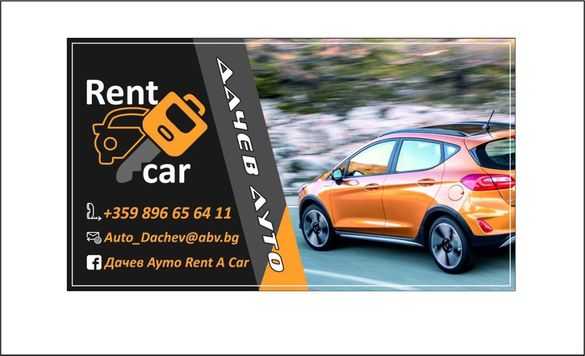 Rent a car Plovdiv Автомобил кола под наем Коли под наем Рент А Кар