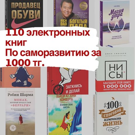 Продам 110 электронных книг за 800 тг, вместо 1000 тг!!!