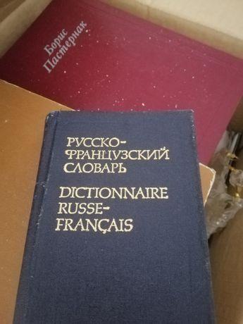 Словарь французский