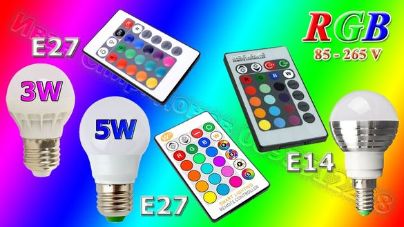 Многоцветна LED крушка, диско лампа, с дист. управление и ПОДАРЪК