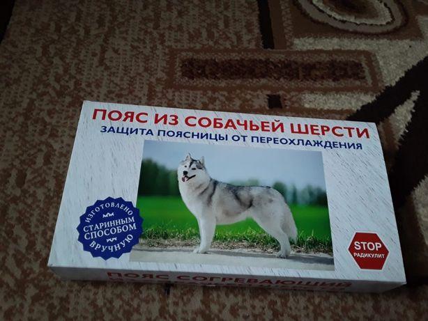 продам собачий лечебный пояс производство россия