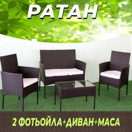 Ратан 2 фотьойола + диван + маса ТОП КАЧЕСТВО (Черен и кафяв)