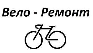 Ремонт Велосипедов выезд на дом