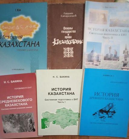 учебник история Казахстана ЕНТ Бакина Локтионова Полулях Доставка