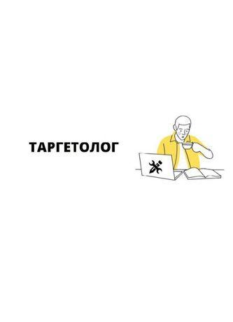 Таргетолог / Маркетолог / Реклама в инстаграм / Таргет