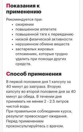 Липотрим  Фатзорб капсулы для похудения по акции  5500 т