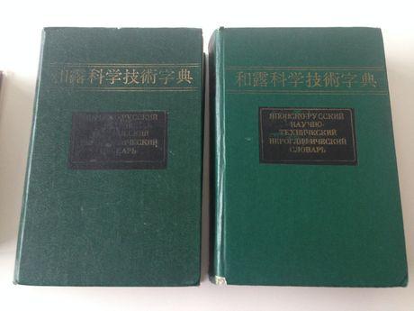 Продавам 2 японско-руски и 1 английско-японски речници.